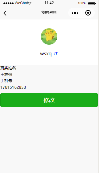 my-info页面.png