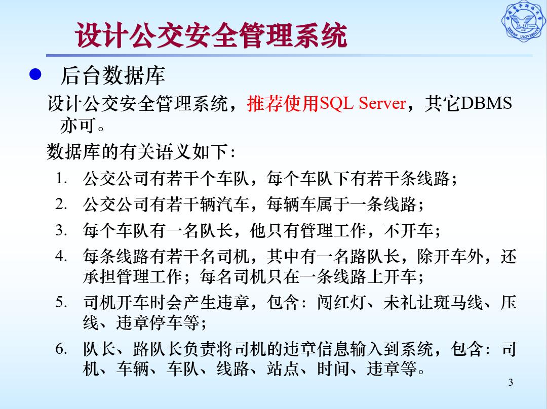 公交安全管理系统题目要求1.PNG