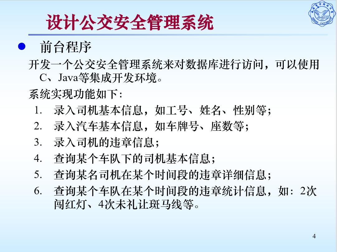 公交安全管理系统题目要求2.PNG