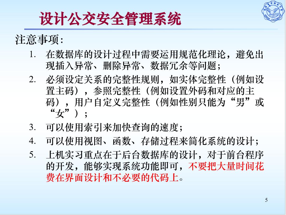 公交安全管理系统题目要求3.PNG