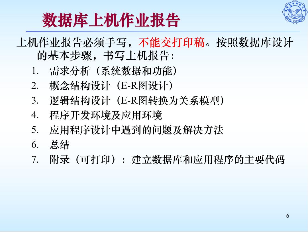 公交安全管理系统题目要求4.PNG