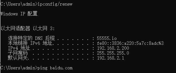 Windows10作DHCP客户端结果演示.png