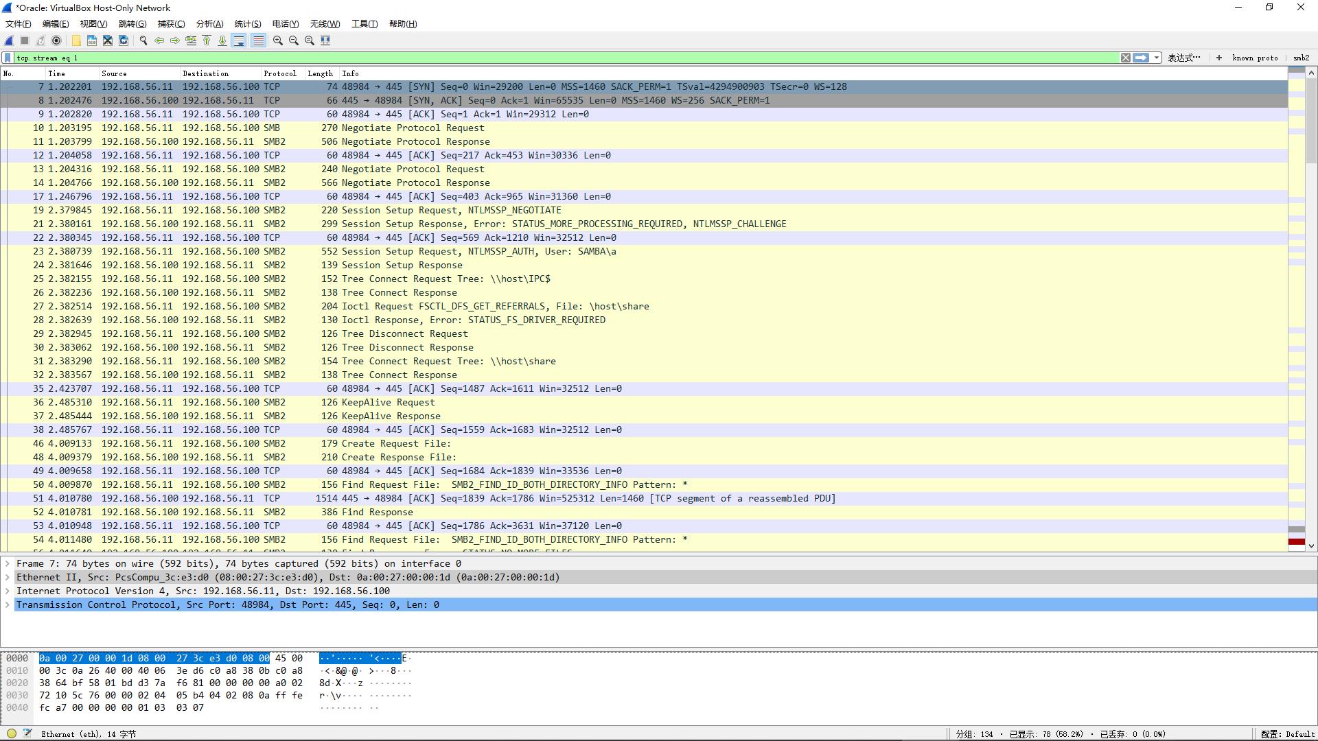 Wireshark对SMB访问过程抓包1.png