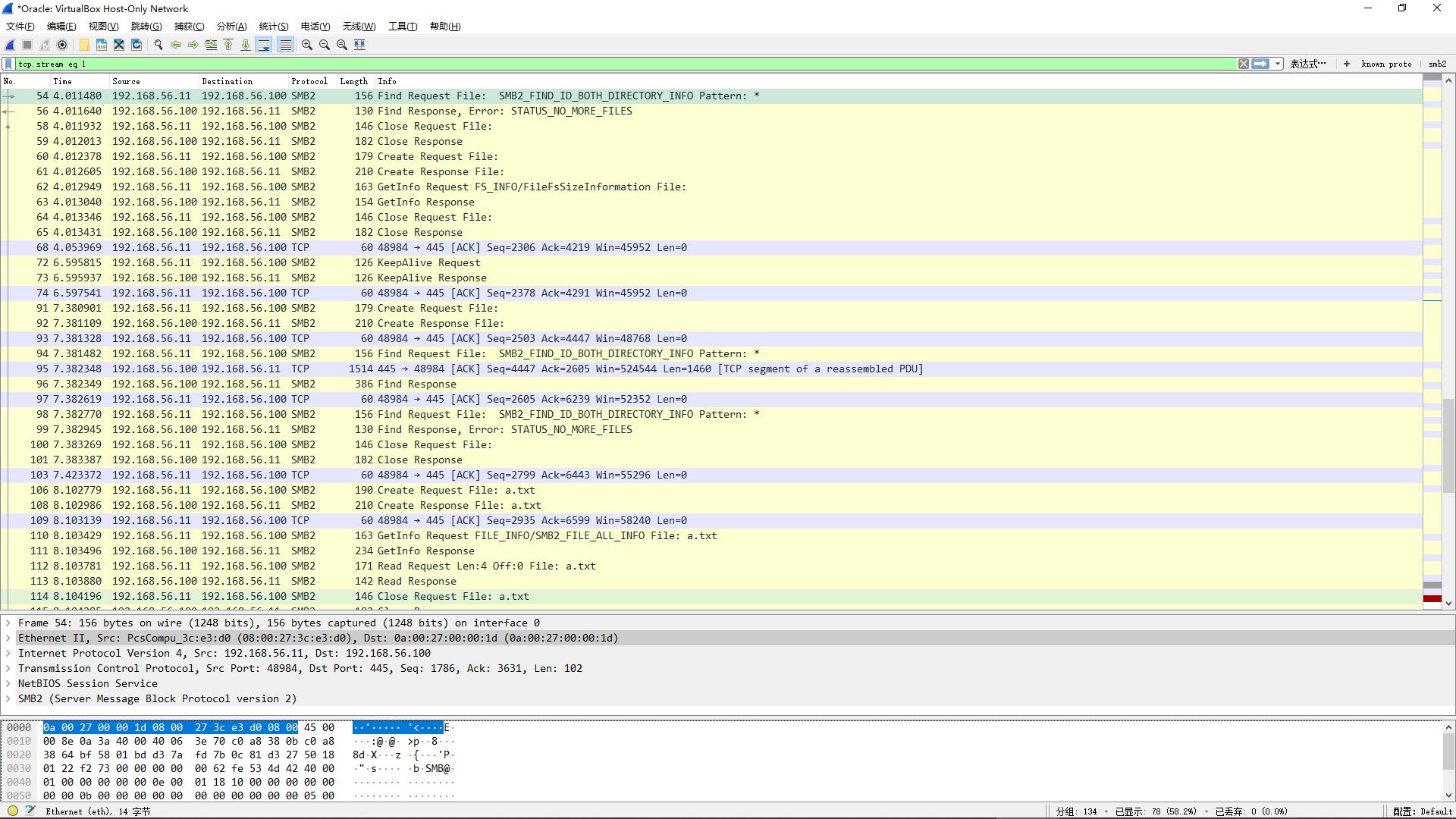 Wireshark对SMB访问过程抓包2.png